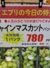 シャインマスカット 1パック 780円(税抜)