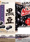おまめさん豆小鉢 黒豆 138円(税抜)