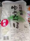 新米/ゆめみずほ 1,680円(税抜)