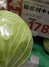 嬬恋村キャベツ 178円(税抜)