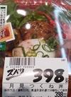 月見つくね丼 398円(税抜)