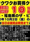 10月2日限定!特別ワクワクお買い得クーポン券! 10%引