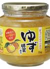 ゆず糖蜜漬け(ゆず茶) 498円(税抜)