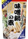 味噌鍋の素 77円(税抜)