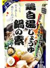 鶏白湯しょうゆ鍋の素 77円(税抜)