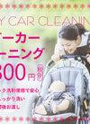 ベビーカークリーニングがお得!クーポン 1000円引