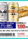 スーパードライ、一番搾り(350ml)1ケース 100円引