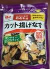 カット揚げなす 178円(税抜)