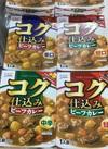 コク仕込みビーフカレー 68円(税抜)