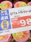 QTTA各種 98円(税抜)