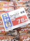 コッペパン 各種 78円(税抜)