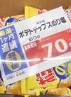 ポテトチップス各種 70円(税抜)
