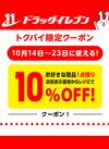 10/23まで使える【1点10%OFFクーポン】 10%引