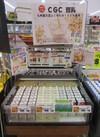 無調整豆乳国産大豆使用 158円(税抜)