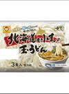 北海道産小麦の玉うどん 99円(税抜)