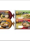 マルちゃんの生ラーメン<各種> 139円(税込)