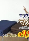 エアリー立体マットレス 9,900円(税抜)