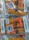 ごぼう天 78円(税抜)