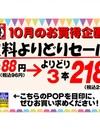 飲料よりどりセール(伊右衛門、烏龍茶、天然水など) 218円(税抜)