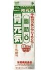 脂肪0骨元気 158円(税抜)