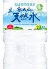 奥大山の天然水 96円(税込)