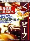 北海道シチュー ビーフ 158円(税抜)