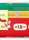 マ・マ- チャック付結束スパゲティ1.6mm 258円(税抜)