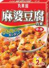 麻婆豆腐の素 甘口・中辛・辛口 150円(税込)