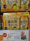 富良野生ビール 898円(税抜)