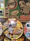 鬼滅の刃特集第10弾!!!【鬼滅の刃ラーメン☆】 190円(税抜)