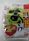 生タイプみそ汁;あさげ徳用 158円(税抜)