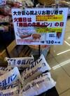 岸田の牛乳パン(火曜日限定入荷!!) 130円(税抜)