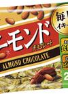 アーモンドチョコレート 214円(税込)