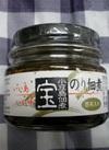 小豆島佃煮 のり佃煮 119円(税抜)