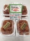 博多明太子 あごおとし ゆず風味(切子) 480円