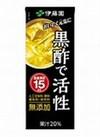 黒酢で活性 63円(税抜)