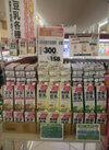 豆乳各種 158円(税抜)
