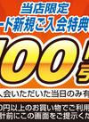 当店限定★Tカード新規ご入会特典クーポン 100円引