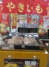 やきいも 198円(税抜)