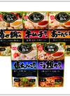鍋つゆ各種 CGC 182円(税込)