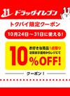 10/31まで使える【1点10%OFFクーポン】 10%引