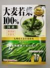 大麦若葉100% 798円(税抜)
