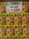 おでんの素 118円(税抜)