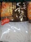 くずきり 100円(税抜)