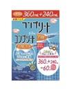 コンプリート ダブルモイスト お得パック 798円(税抜)