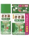 きき湯 炭酸湯 各種 498円(税抜)