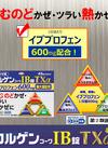 コルゲンコーワIB錠TXα45錠 1,980円(税抜)