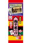 梅干茶づけ 148円(税抜)