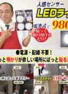 人感センサーLEDライト 980円(税抜)