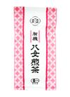 有機八女煎茶 990円(税抜)